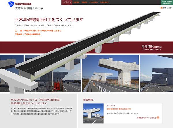 大木高架橋鋼上部工工事