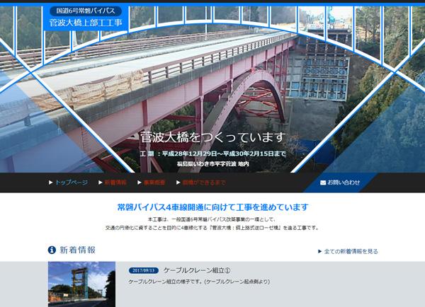 菅波大橋上部工工事